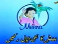 Meena Cartoon 05 BETI KA BHI KHAYAAL RAKHAIN - Urdu