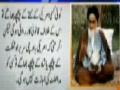 ALL Pakistanis ** MUST WATCH ** Raymond Davis & Imam Khomeini Statement - Urdu