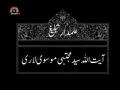 آیت اللہ موسوی لاری Ayatollah Mujtaba Moosavi Lari - Part 2 - Urdu