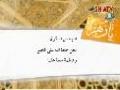 Women Lecture - Cave Hira to Karbala - Sayyeda Fatima (a.s) [Ep.1] 3/3 - Urdu