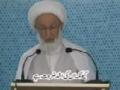 Ayatullah Shaikh Isa Qasim Excerpts from Friday Sermon Bahrain - Arabic sub Urdu