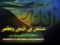 Dua Adeela - Arabic sub Urdu sub English