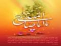 مهدی امام منتظر Mahdi Imam Montazir (ajtf) - Nasheed - Arabic Farsi