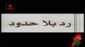 Rad bala 7dour - [Arabic]