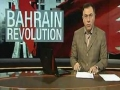Bahrain: Saudi troops demolish two more mosques, Clinton smiles on a woman complain - 14Apr2011 - English