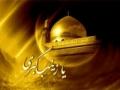 Aagai Bint-e-Ali be-Rida Haath bandhe - Nauha - Urdu