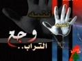 Ayam Al-Khalida أيام خالدة: Waja3 At-Turab وجع التراب - Arabic