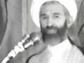 Islamic Revolution personalities - Shaheed Ayatullah Shah Abadi شهید آیت الله شاه آبادی - Farsi