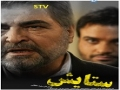 Drama Serial -  - Setayesh Episode3 - ستایش - Farsi with English