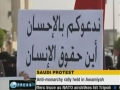 Bahrain: Child died of suffocation, More mosques destroyed, Saudi media ban - 29Apr2011 - English