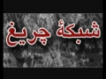 بیداری اسلامی Islamic Awakening - By Sami Yusuf - English Arabic
