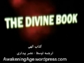 The Divine book - کتاب الهی -Part6- English sub Farsi