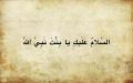 زيـارة الـسـيـدة فـاطـمـة الـزهــراء عـلـيهـا الـسـلام Ziyarat Arabic