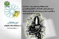 Discussion with دكتر حميد رضا on Occasion of Sahadat of Hazarat Zahra -as - Farsi