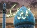 ای آفتاب زہرا، عجل علی ظہورک Imam Mahdi - Farsi
