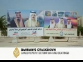 Schoolgirls targeted in Bahrain raids - May 11, 2011 - English