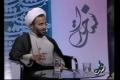 [Audio] تربیت دینی Speech H.I Ali Raza Panahiyan - Part 5 - Farsi