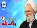 درس ولایت فقیه - علامه مصباح یزدی Wilayat-e-Faqih - Dars 2 - Farsi