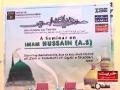 آئ بی اے کے سٹی کیمپس میں شخصیت امام حسین پر سیمینار   - HTNEWS - Urdu