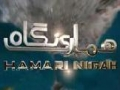 1پاراچنار،کرم ایجنسی کے حالات Parachinar Situation - Hamari Nigah [Al-Balagh Studio] - Urdu