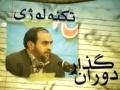 Gulestane Marefat - Dr Rahim Poor Azghadi - 20MAY11 - طلبگی را دوباره تعریف کنیم - Farsi