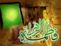 The Precious words of Hazrat FITIMEH ZAHRA (s.a) - Arabic sub English