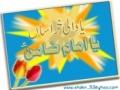 Golden words by Imam Ali RaZa (As) - 2 - Urdu