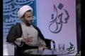 [Audio] تربیت دینی Speech H.I Ali Raza Panahiyan - Part 12 - Farsi