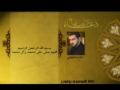 دعاء الاعتصام - اباذر الحلواجي - Supplication by Abathar - Arabic