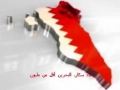 Supporters of Bahrain Revolution in The world مؤيدو ثورة البحرين Arabic English