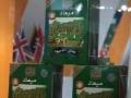 Iran Agro-Food 2011 Exhibition opens in Tehran - Tue Jun 7, 2011 - English