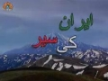 ایران کی سیر Visit to Iran - Episode 6 - Urdu