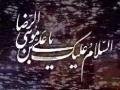 Glory of Rizwan شكوه رضوان - حرم امام رضا ع - مداحئ Part1- Madahee - Farsi