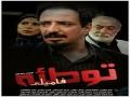 Family plot - COMEDY DRAMA SERIAL Tote'eye Family - توطئه فامیلی  Episode 1- Farsi Sub English