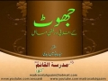 Jhoot k Ikhlaqi aur Fiqhi Masaeel - Dr Syed Abid Hussain Zaidi - Urdu