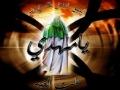 Imam E ASAR (AS) ko AaGey jawaB NoHa - Urdu