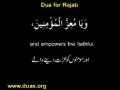 Rajab Dua Allahumma ya Muzilla Kulle Jabbarin - Arabic Sub Title urdu and English