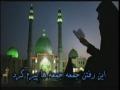نماهنگي زيبا در مورد امام زمان عج - Farsi