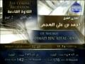Quran Juz 02 [Al Baqarah 142 - Al Baqarah 252] - Arabic sub English
