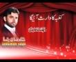 Kabay Ka Waris Aayega - Manqabat Shadman Raza 2011 - Urdu
