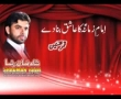 Imame Zaman (atfs) Ka Aashiq Banade - Manqabat Shadman Raza 2011 - Urdu