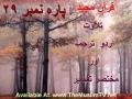Juzz 29 ترجمہ و مختصر تفسیر Quran Recitation Urdu Translation and Brief Tafseer