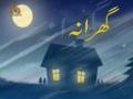 گھرانہ- موضوع : اسلام اور حفظان صحت - [Urdu]