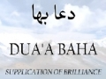 Dua Baha - Supplication of Brilliance - Abu Thar al-Halwaji - Arabic sub English