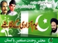 یوم آزای کے تقاضے Pakistan Independence Day - H.I. Raja Nasir - 14Aug11 - Urdu