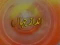 Andaz -e- Jahan - Hosni Mubarak Case - Urdu