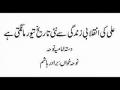 ALI KI INQALABI ZINDAGI SA-ISO NOHA-BR HASIM  - Urdu