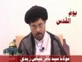Message by H.I. Baqar Zaidi on Al-Quds Day - Urdu