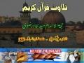 [Quds Day 2011 Karachi] Tilawat Quran - H.I. Sajjad Rizvi - All Languages