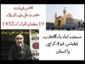 [AUDIO] Majlis 1 - 19 Ramazan - Shahadat Imam Ali (as) - AMZ